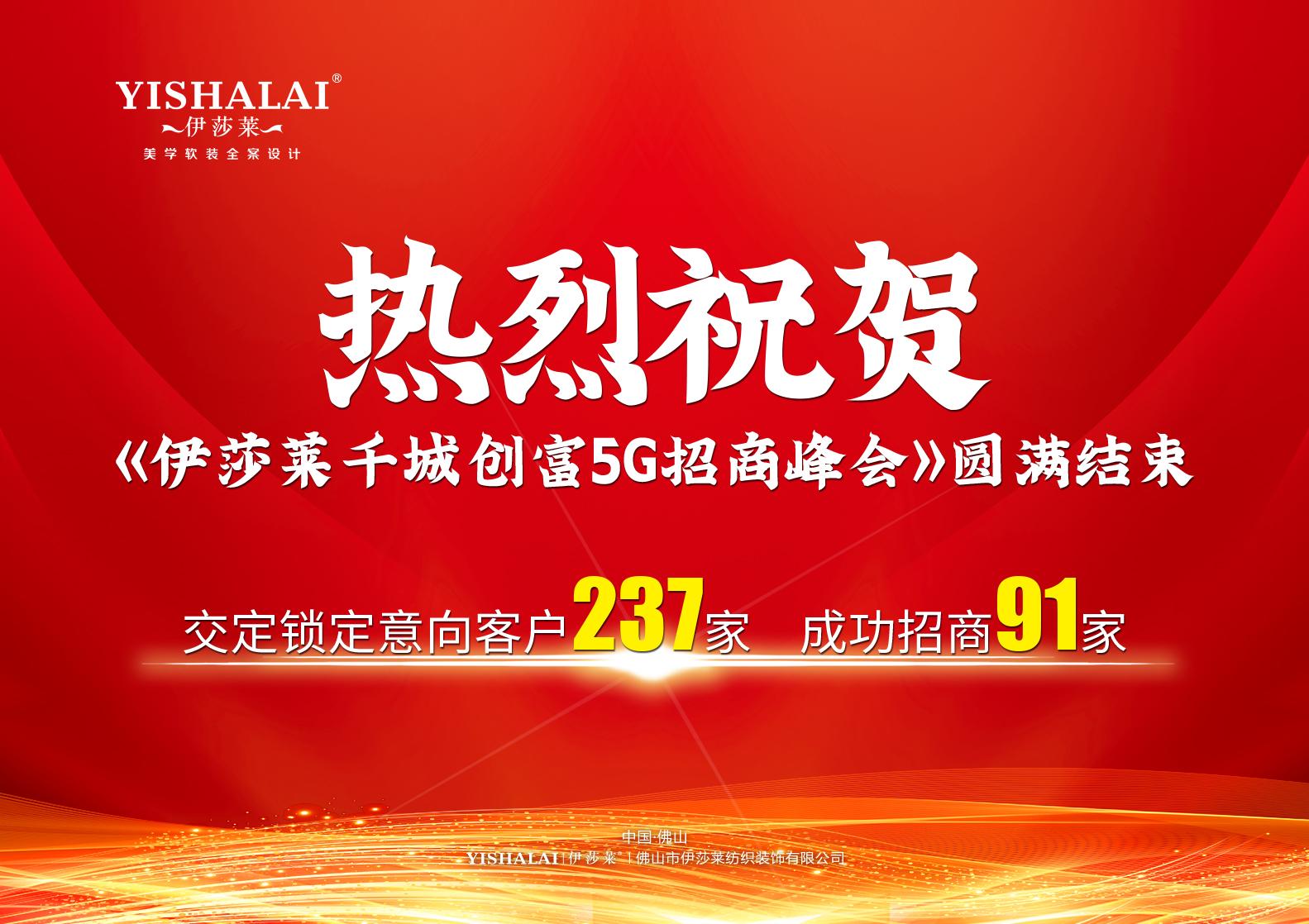 《竞技宝黑钱吗千城创富5G招商峰会》圆满结束,成功签约91家