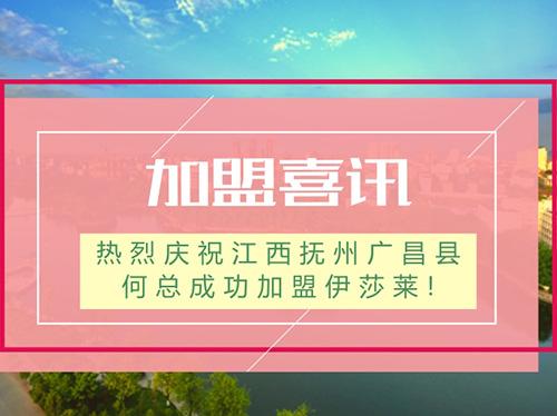 【加盟喜讯】热烈庆祝江西抚州广昌县何总成功加盟伊莎莱!
