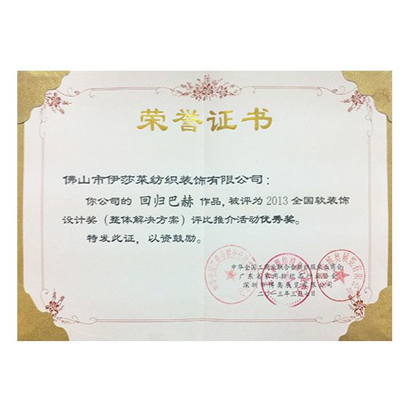 2013全国软装饰设计奖