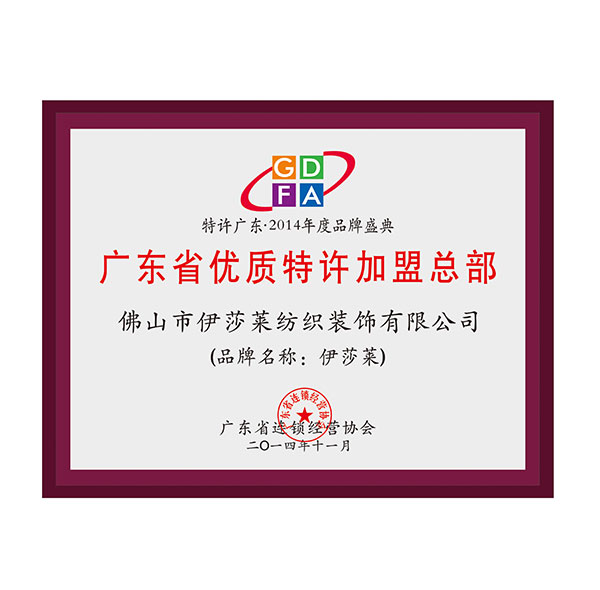 广东省优质特许加盟总部
