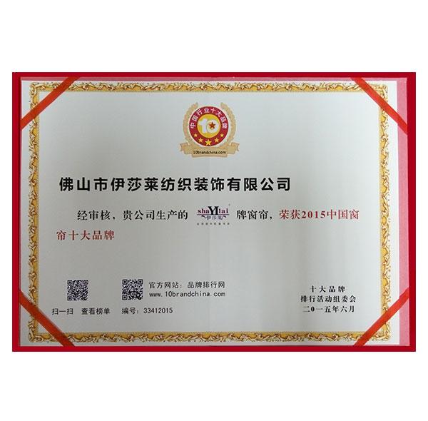 2015年中国万博manbetx水晶宫十大品牌