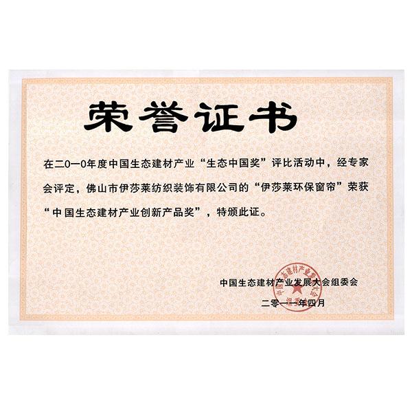 中国生态建材产业创新产品奖