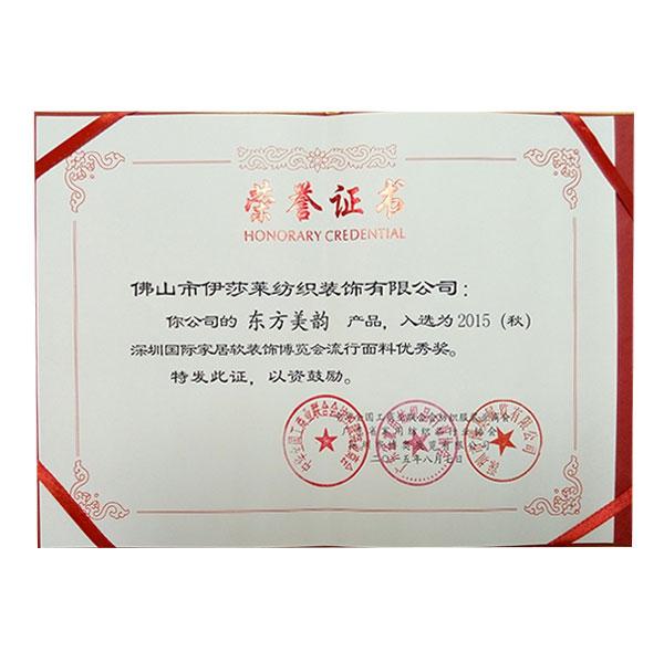 深圳国际家居软装饰博览会流行面料优秀奖