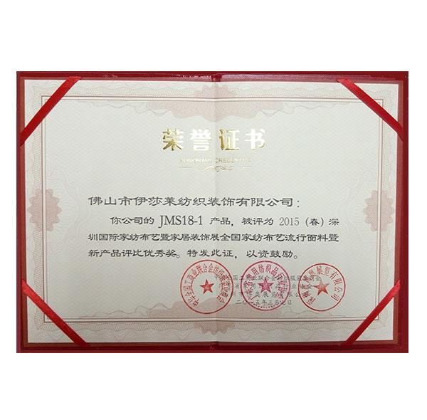 JMS18-1产品评比优秀奖