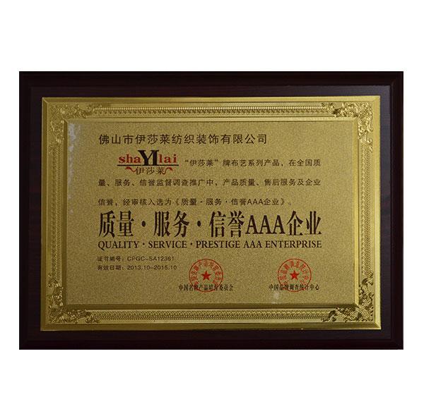 质量服务信誉AAA证书