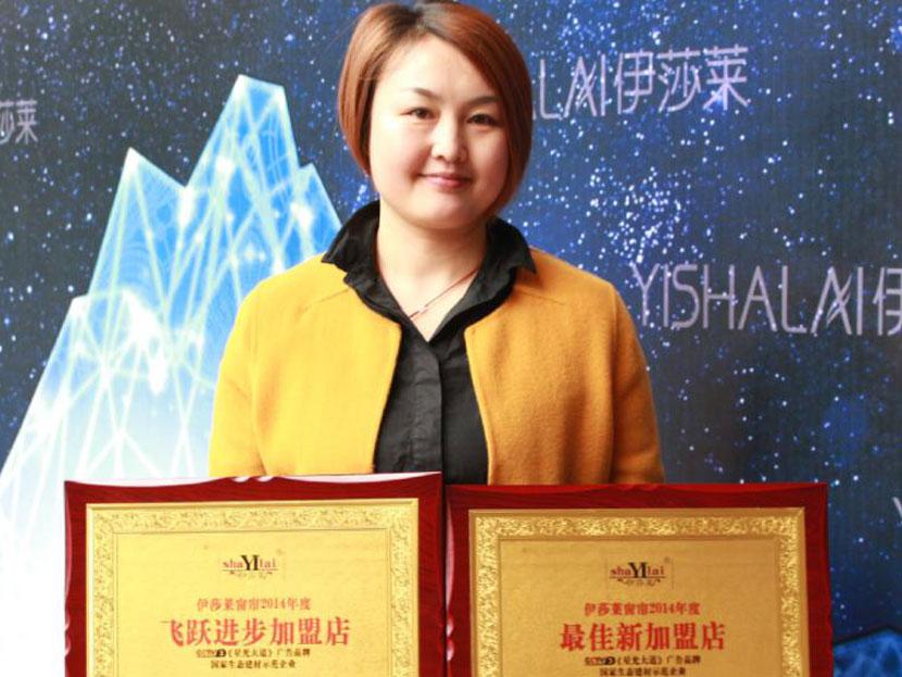 加盟伊莎莱对话行业精英  湖南麻阳伊莎莱 专访