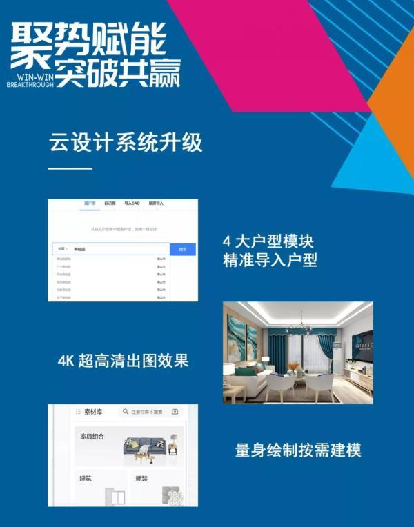2019万博manbetx网页登录全国营销峰会暨秋季新品发布会
