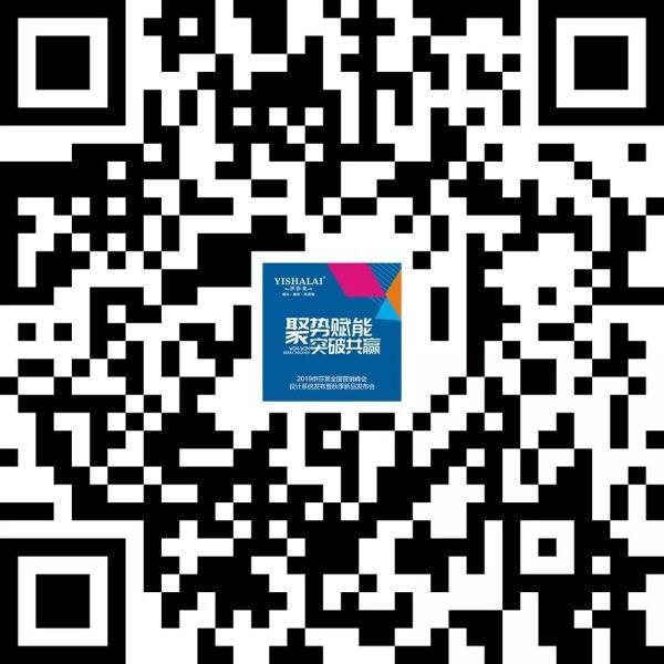 2019伊莎莱全国营销峰会暨秋季新品发布会二维码