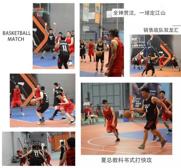伊莎莱篮球赛
