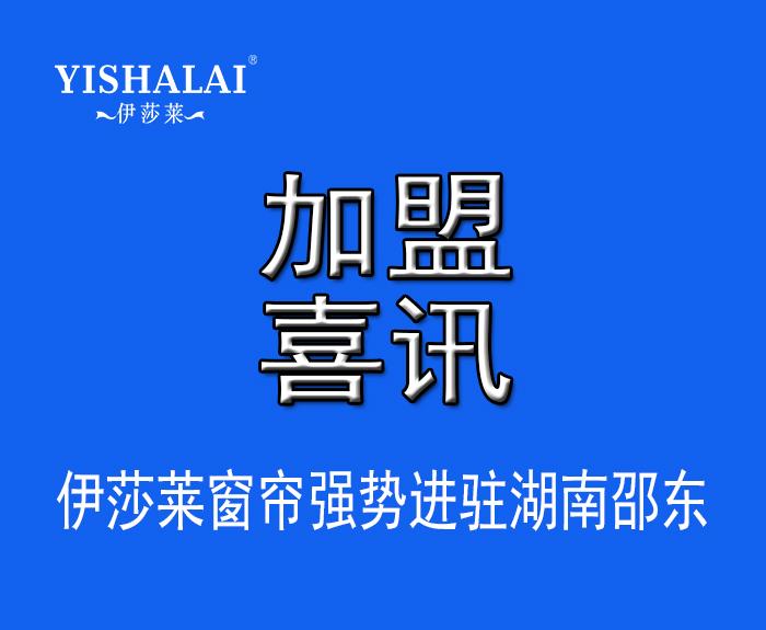 雷竞技下载不了|raybet提现|雷竞技下载网址加盟—热烈祝贺杨总加盟湖南邵东伊莎莱