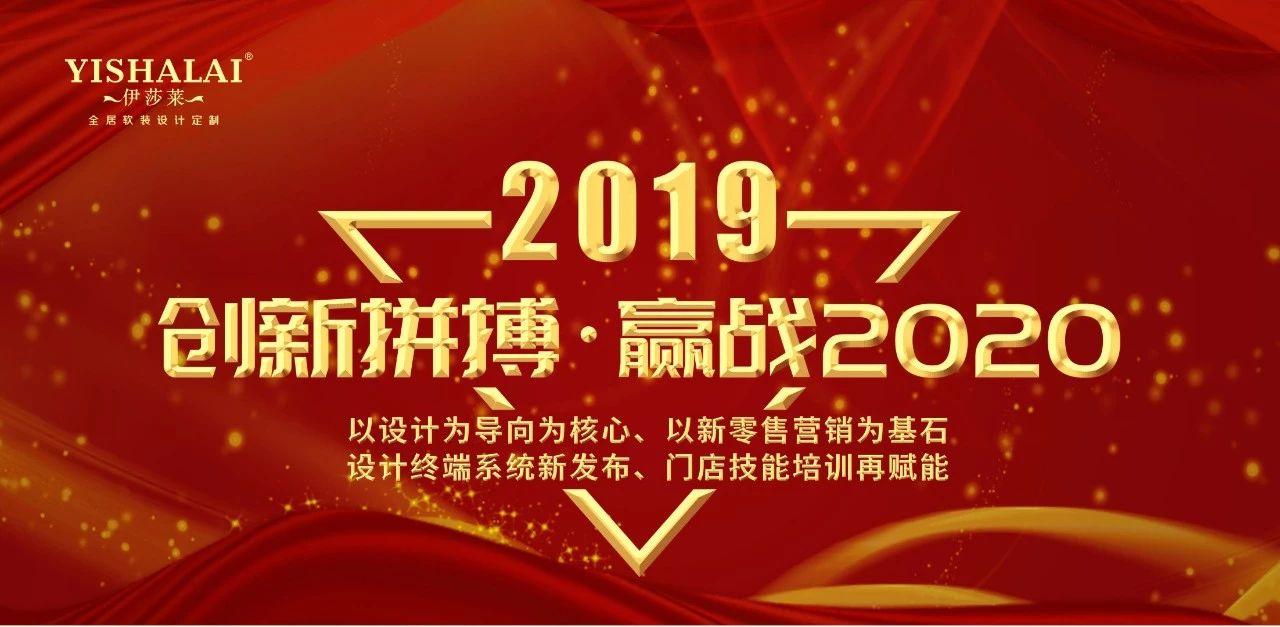 竞博2019年度回顾——创新拼搏·赢战2020