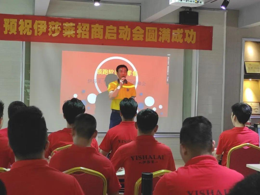 伊莎莱5G招商峰会