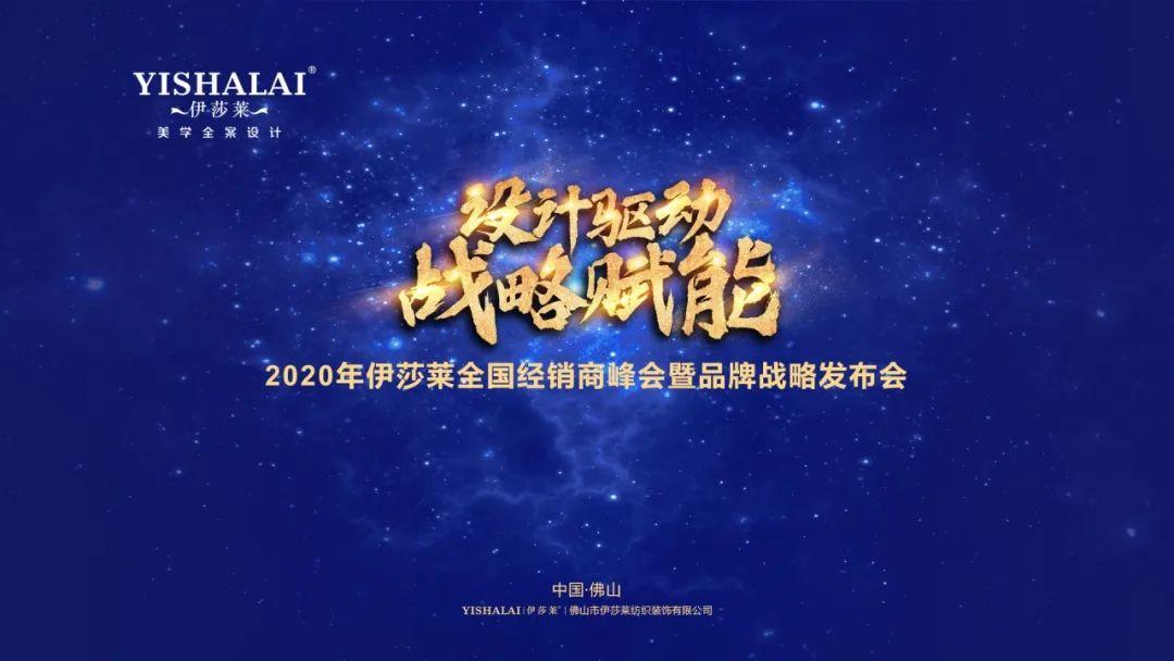 2020年伊莎莱全国经销商峰会暨品牌战略发布会圆满成功!