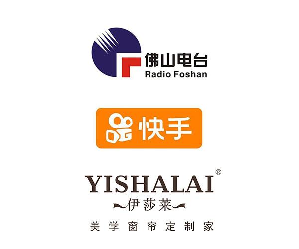 佛山电台x快手x伊莎莱,强强强联合助推新国货浪潮